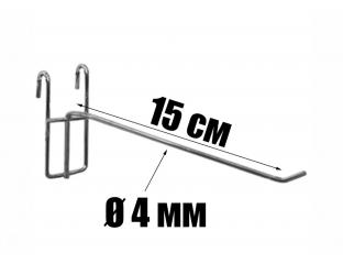 Крючок хромированный на сетку 15 см