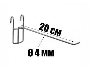 Крючок хромированный на сетку 20 см