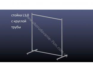 Стойка для одежды L1.0 (круглая труба) цвет - чёрный, серый металлик, длина-1м