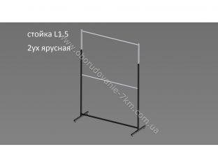 Вешалка Стойка для одежды двухъярусная L1.5м, высота регулируется от 1,70м до 2,20м, цвет чёрный, серый металлик
