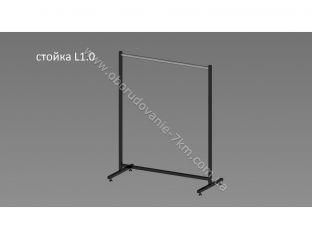 Вешалка-Стойка для одежды L1.0м, длина 1м, цвет чёрный, серый металлик