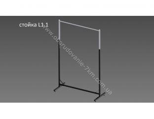 Вешалка-Стойка для одежды L1.1. Длина-1,10м, высота регулируется от 1,20м до 1,70м цвет чёрный, серый металлик