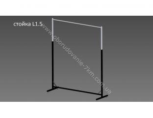 Вешалка-Стойка для одежды L1.5м, длина 1,50м, высота регулируется от 1,30м до 1,70м