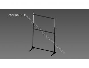 Вешалка-Стойка L1.4м (под флейту, кронштейн) Высота верхней перекладины регулируется от 1,70м до 2,20м