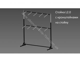 Вешалка-Стойка L2.0 (под кронштейн),длина 2м, высота верхней перекладины регулируется от 1,70м до 2,20м