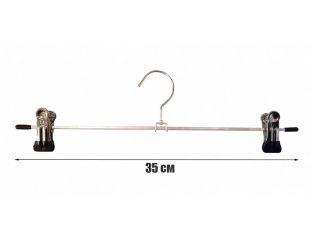 Вешалки плечики тремпеля для брюк и юбок металлические 35 см (никель+силикон)